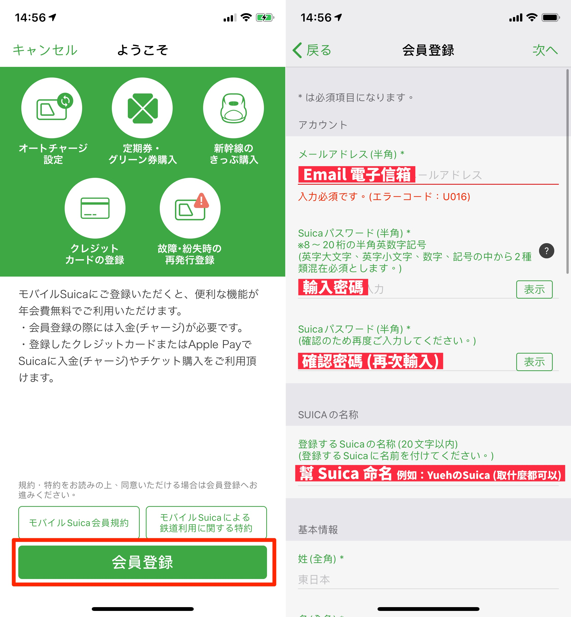 suica_記名式申請教學