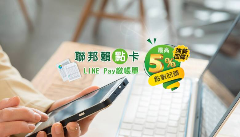 LINE Pay 繳費
