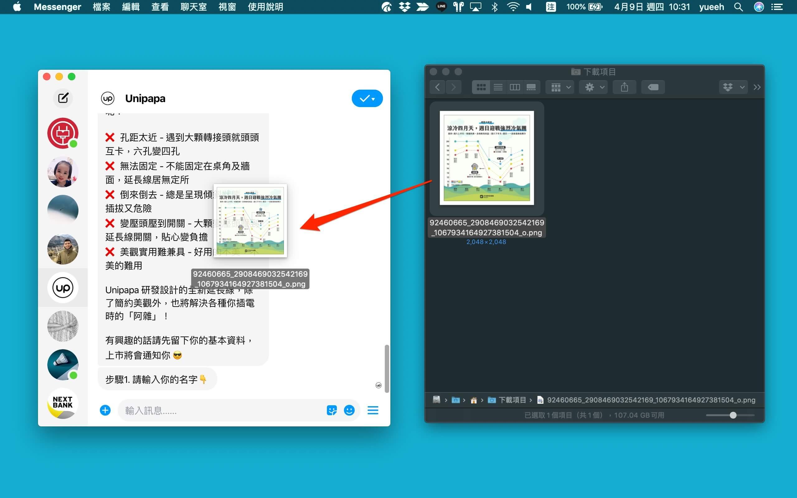 Messenger for Mac 圖片
