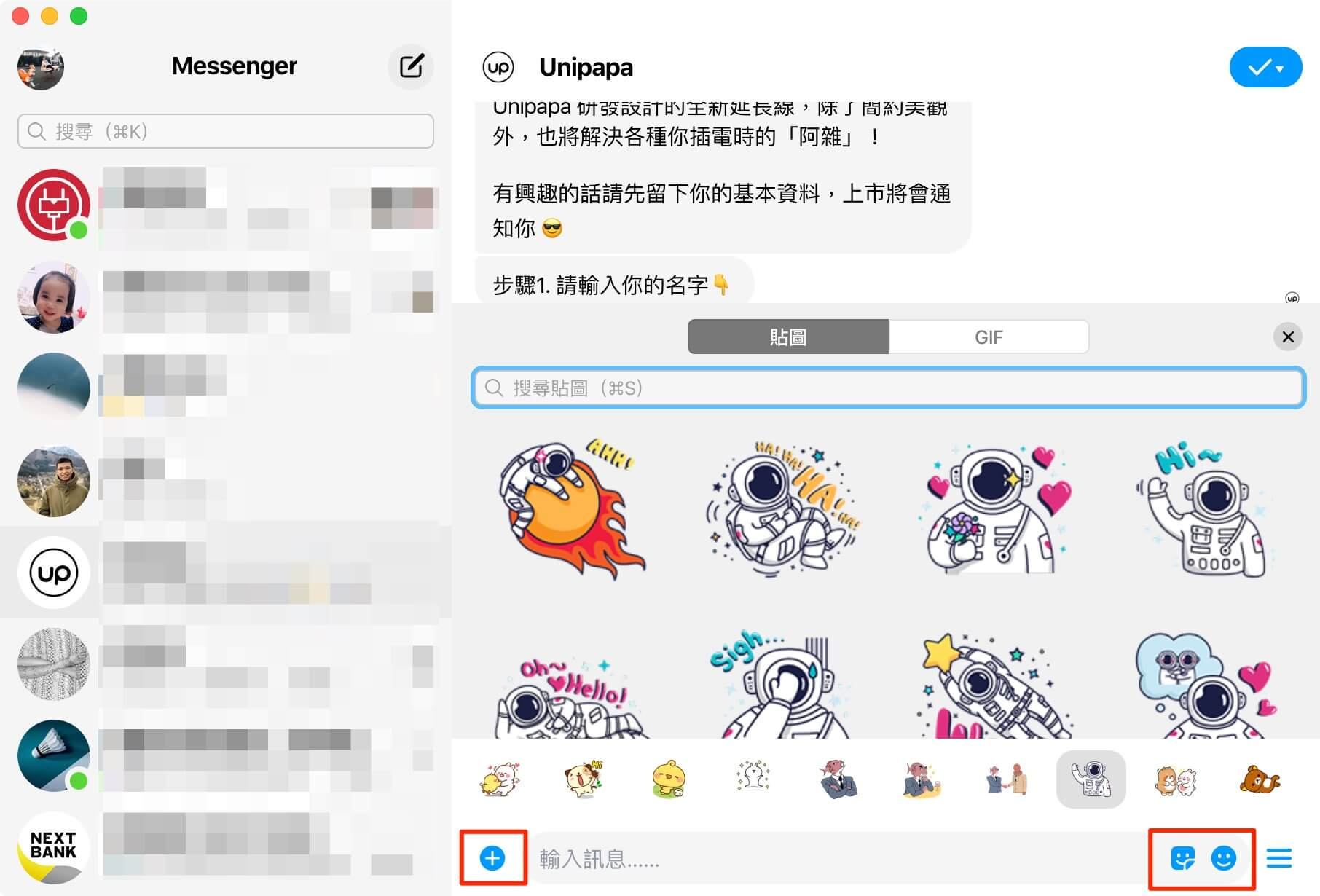 Messenger for Mac 貼圖