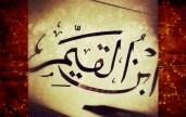 ibn-al-qayyim-calligraphy
