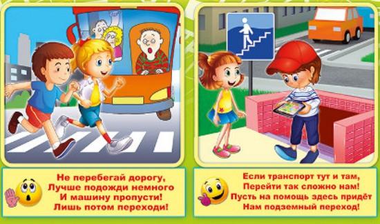 Картинки ПДД для детей дошкольного и школьного возраста ...