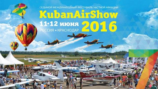 фестиваль частной авиации Kuban Airshow