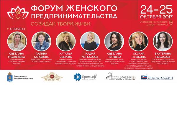 Форум женского предпринимательства Астрахань