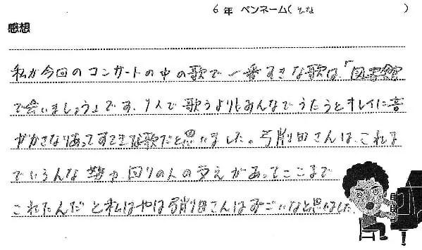 kansou-syo - Impressions-nc5.jpg