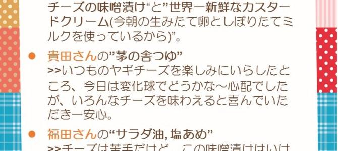 "11th ""Let's exchange!"" 第11回交換しましょう!"