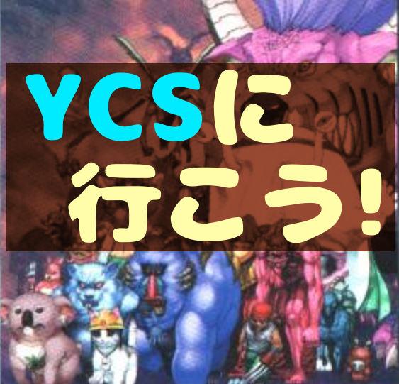 YCSとは 遊戯王の一大イベントを解説!