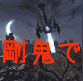 聖剣アロンダイトの使い方【採用した剛鬼が大会で優勝!】