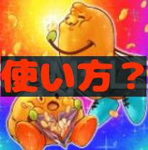 遊戯王ポテトチップス【エクゾや除外ビートで使える???】