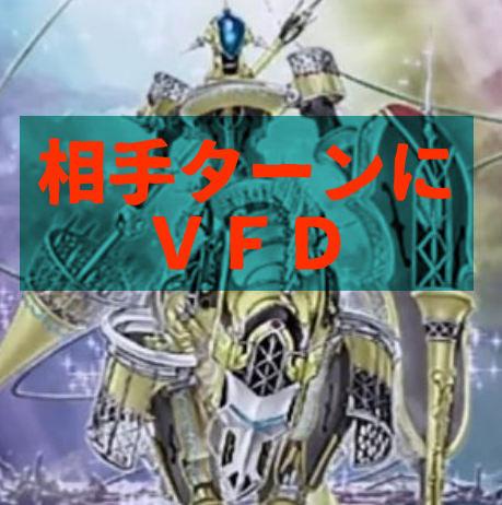 オルフェゴールエクシーズを使ったVFD展開@終末1枚手順とダスティ1枚手順【更新】