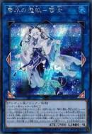 零氷の魔妖-雪女