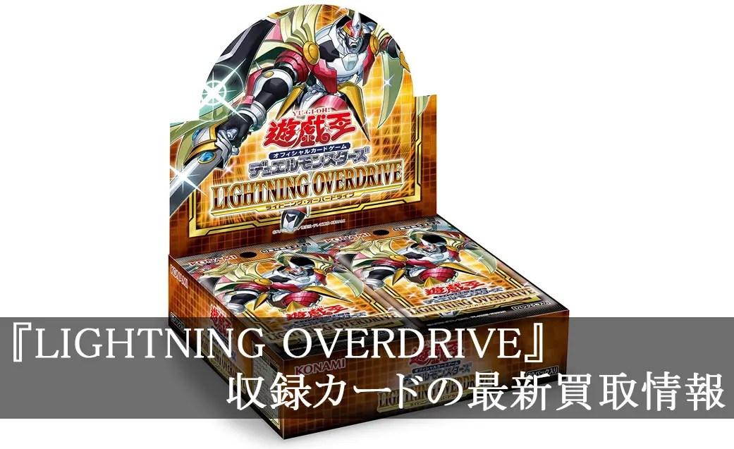 LIGHTNING OVERDRIVE