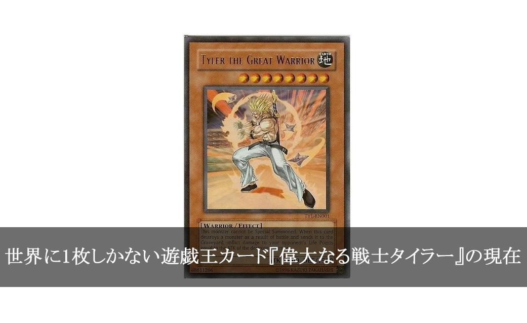 世界に1枚しかない遊戯王カード『偉大なる戦士タイラー』の現在