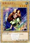 女剣士カナン 20thシークレットレア