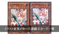 【画像付き】イラスト変更があった遊戯王カード一覧まとめ【エラーカード?】