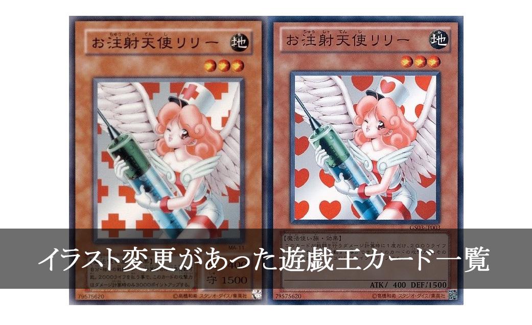 イラスト変更があった遊戯王カード一覧