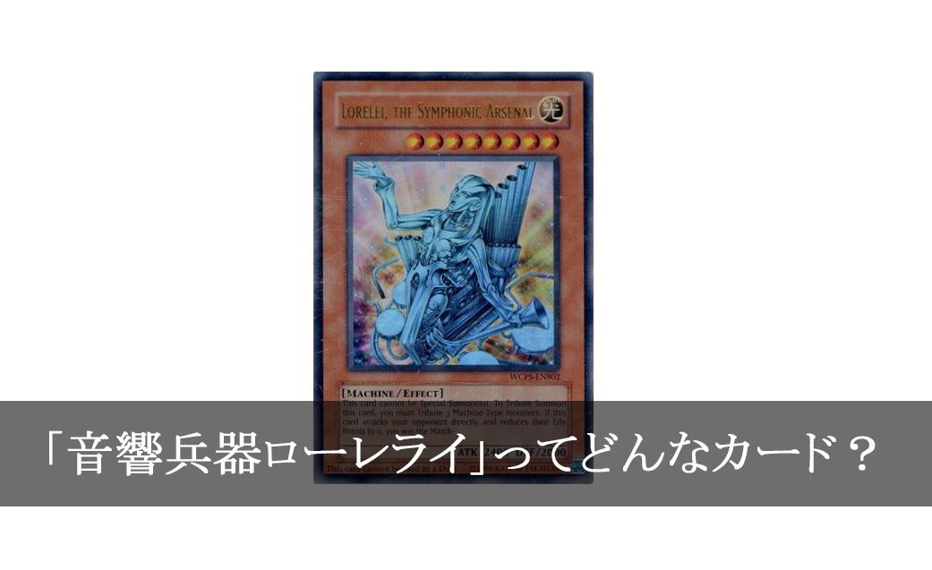 「音響兵器ローレライ」ってどんなカード?