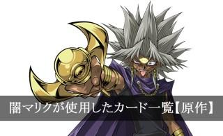 【画像付き】闇マリクが使用したカード・デッキ一覧まとめ【遊戯王】