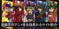遊戯王デュエルモンスターズ全話の動画を視聴できるサイト紹介!【アニメ】