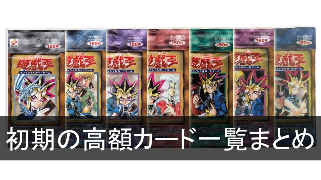 遊戯王 カード 高額 ランキング