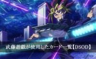 【劇場版DSOD】武藤遊戯が使用したカード・デッキ一覧まとめ【画像付き】