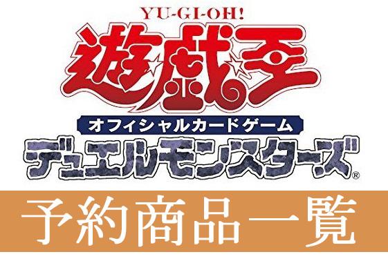 yu-gi-oh-logo-Reservation