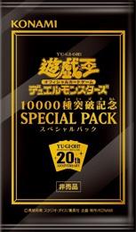 10000種突破記念 SPECIAL PACK