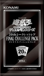 20th シークレットレア FINAL CHALLENGE PACK