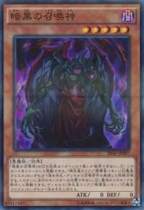 暗黒の召喚神