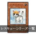 【画像付き】レスキューシリーズ・関連カード一覧まとめ【遊戯王】