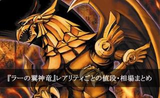 『ラーの翼神竜』レアリティごとの値段・相場まとめ【遊戯王カード】
