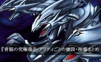 『青眼の究極竜』種類ごとの値段・相場まとめ【遊戯王カード】