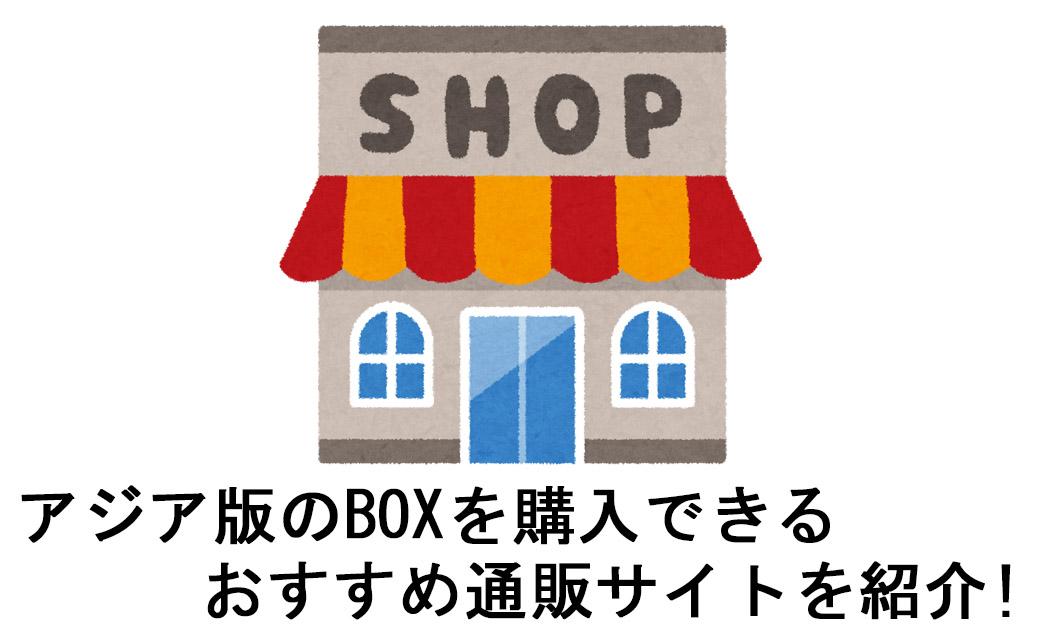 日本語表記アジア版のBOXを購入できる通販サイトを紹介 サムネ