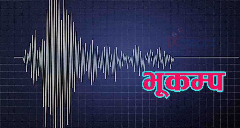 सुदूरपश्चिम प्रदेश  बझाङको पौवागढी क्षेत्रलाई केन्द्रविन्दु बनाएर मंगलबार साँझ भूकम्प  गयो