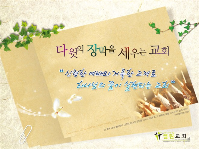 네이퍼빌열린교회-240-180(봉미싱)다윗의장막 사본[4]