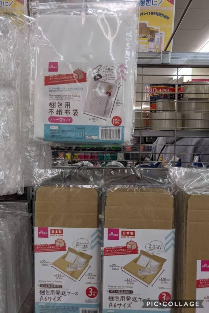 ダイソー 梱包用 不織布袋、梱包用発送ケースA6サイズ