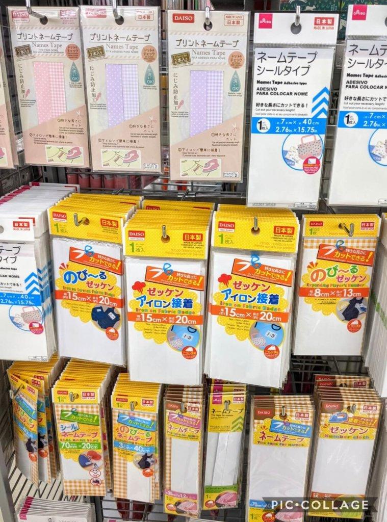 ダイソー プリントネームテープ、ネームテープシールタイプ、のび~るゼッケン(アイロン接着)