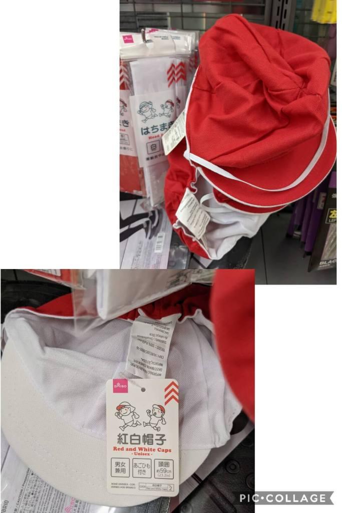 ダイソー 紅白帽子