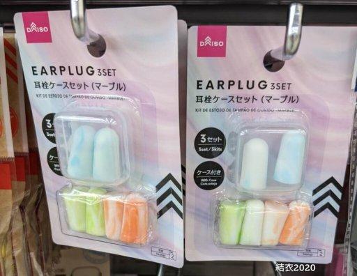 ダイソー 耳栓ケースセット(マーブル)