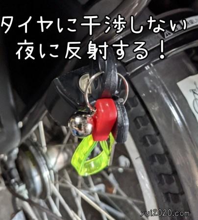 自転車の鍵をかけたところ