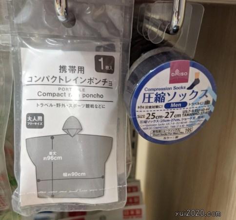 ダイソー 携帯用レインポンチョ、圧縮ソックス