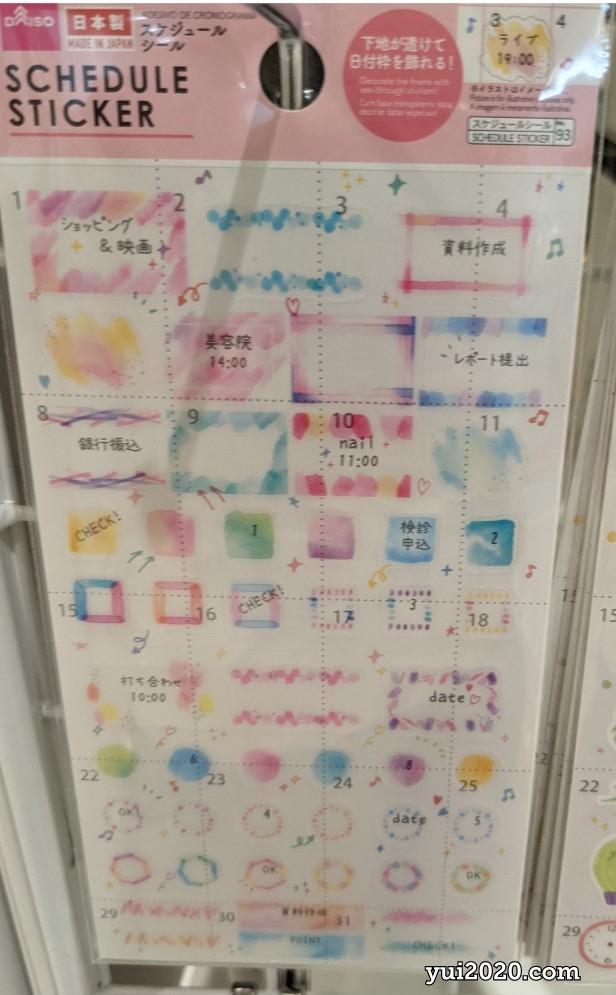 ダイソー スケジュールシール 日付枠を飾れるタイプ