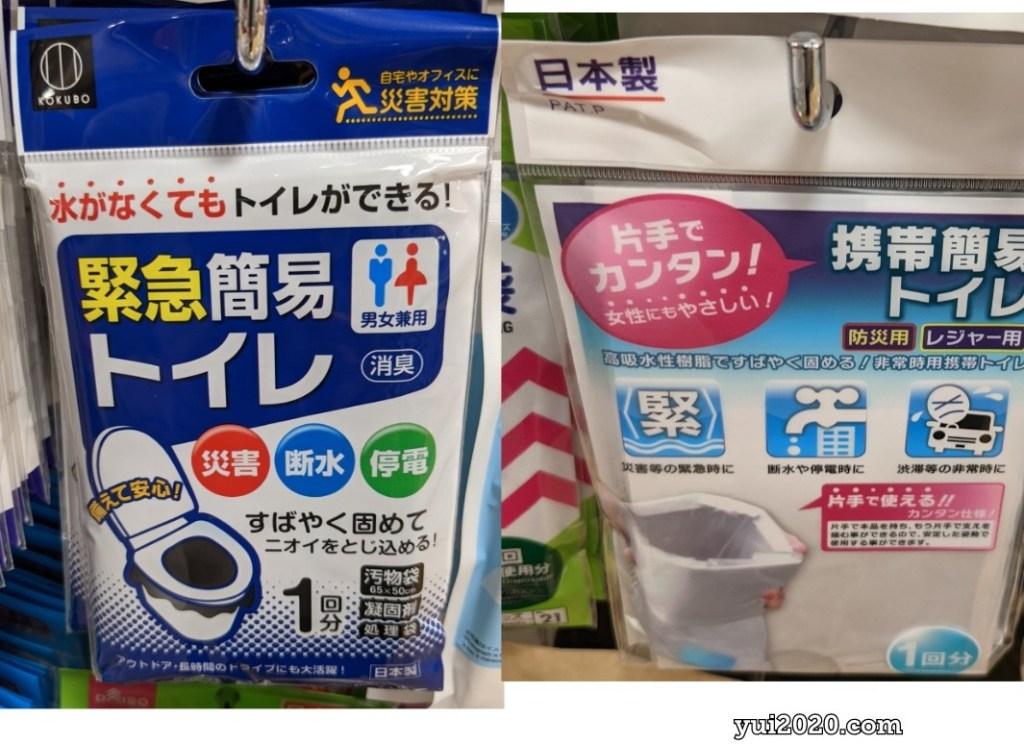 ダイソー 緊急簡易トイレ、携帯簡易トイレ