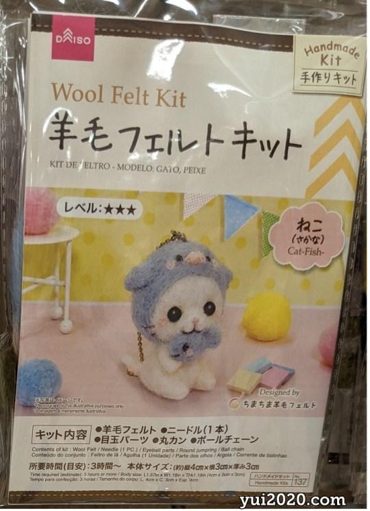 ダイソー 羊毛フェルトキット(ねこ(さかな))