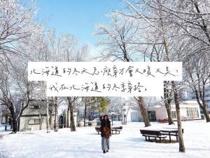 北海道冬季穿搭