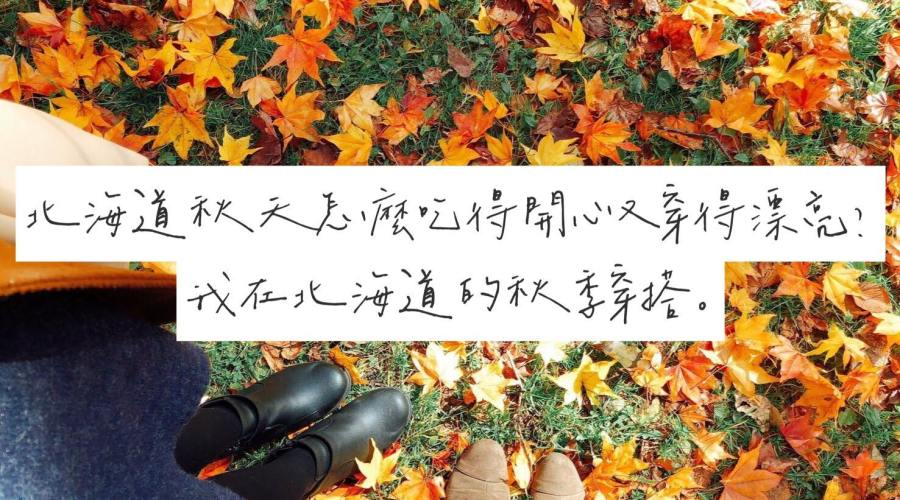 北海道秋季穿搭