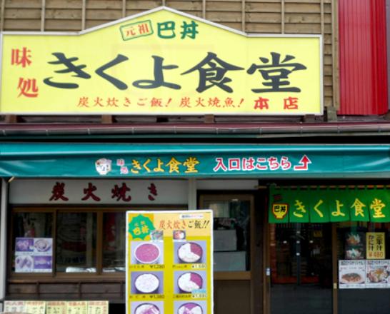 函館景點KIKUYO食堂