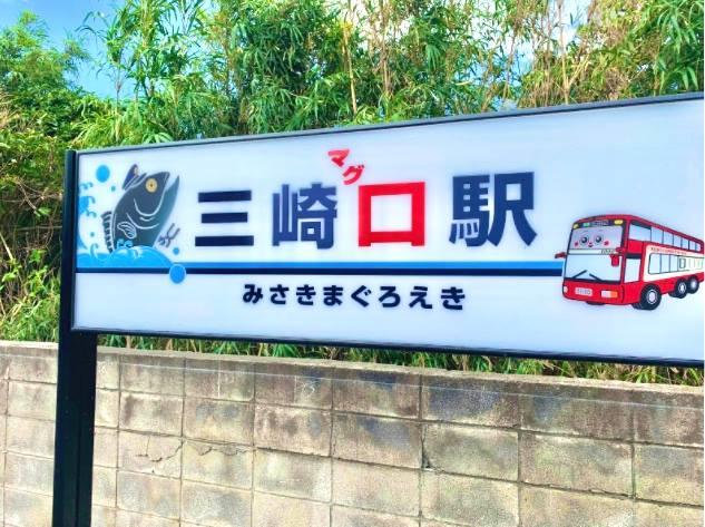 misaki-maguro-day-trip-ticket