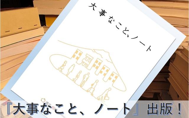 「大事なこと、ノート」を出版!