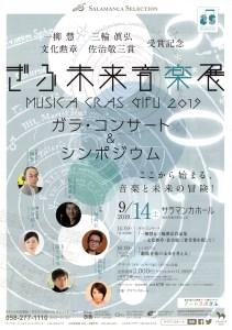 ぎふ未来音楽展